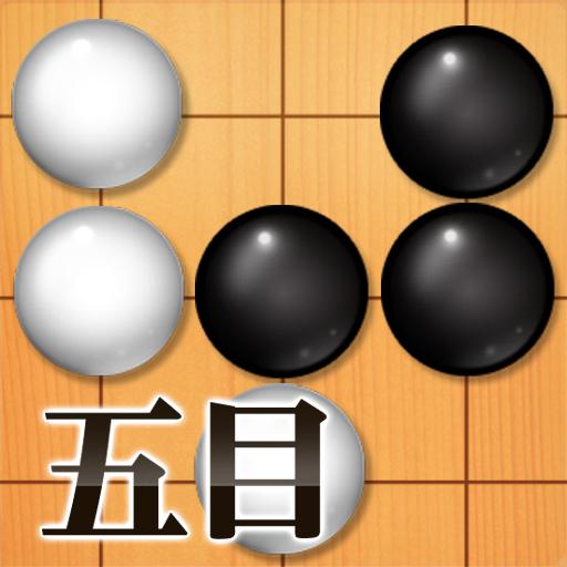 五目並べ - 定番ボードゲーム