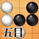 五目並べ - 定番ボードゲーム - Androidアプリ