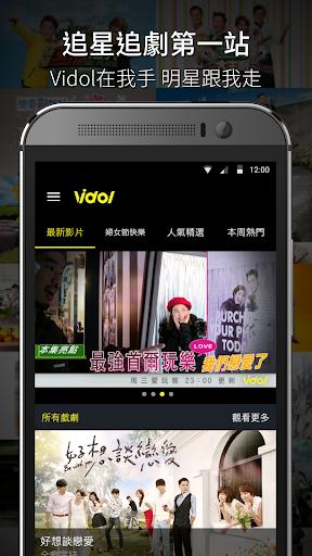 Vidol - 台灣第一原創內容影音平台