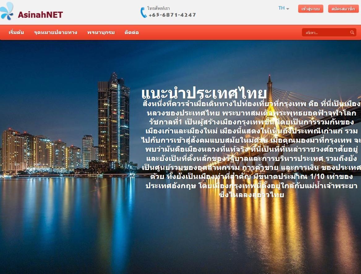 สถานที่ท่องเที่ยวในประเทศไทย- screenshot