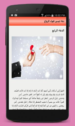دعاء تيسير قبول الزواج screenshot 8