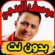 أغاني يوسف البدجي Yousef badji بدون نت APK