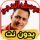 Download أغاني يوسف البدجي Yousef badji بدون نت For PC Windows and Mac