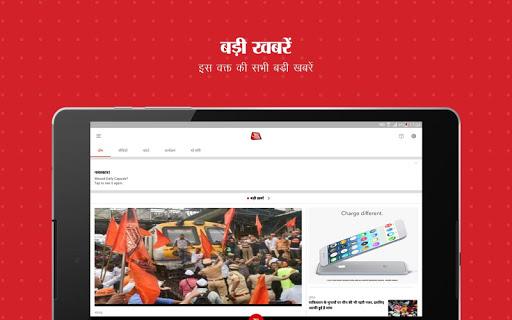 Aaj Tak Live TV News screenshot 10