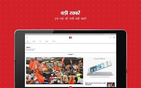 Aaj Tak Live TV News – Latest Hindi India News App 10