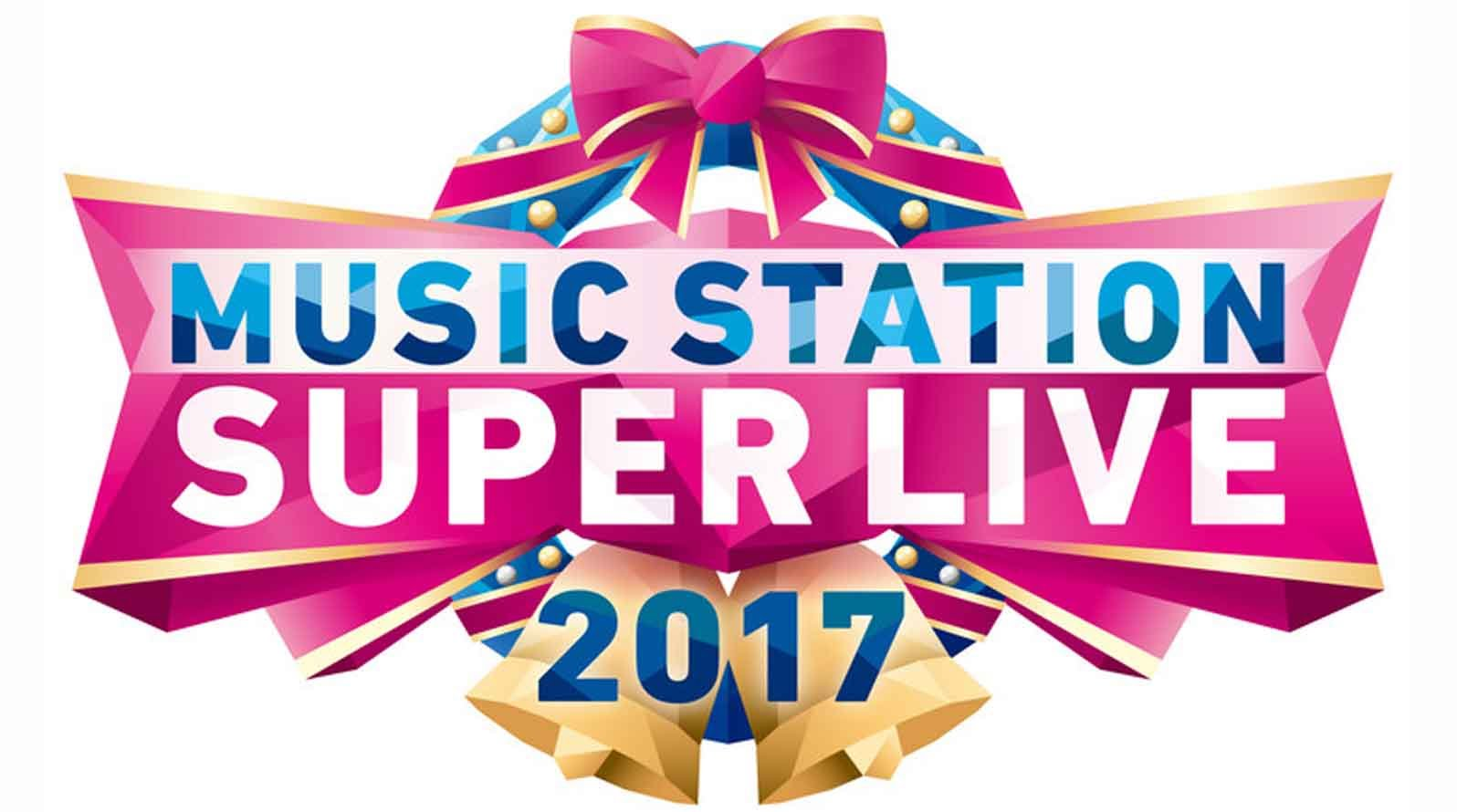 MUSIC STATION SUPER LIVE 2017!史上最多47組演出者+曲目全公開