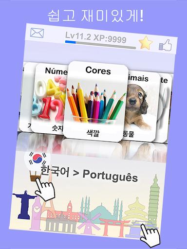무료 포르투갈어 브라질 알아보기: 그림 사전