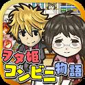 ヲタ姫コンビニ物語~切なくて心温まる感動のゲーム~ icon