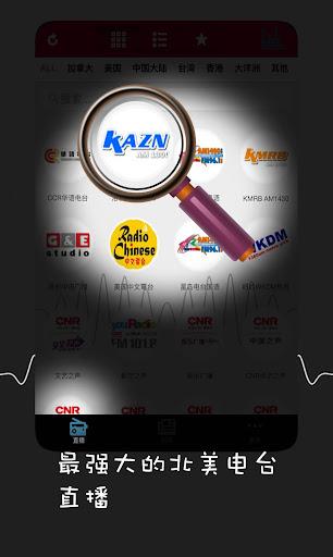 北美中文广播