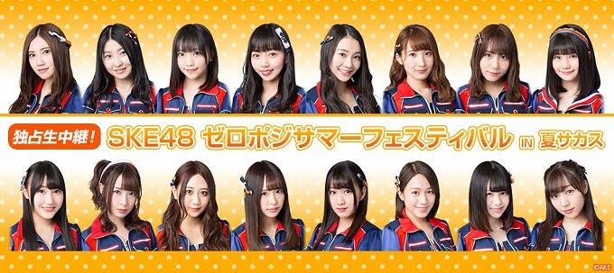 SKE48ゼロポジサマーフェスティバル IN 夏サカス生