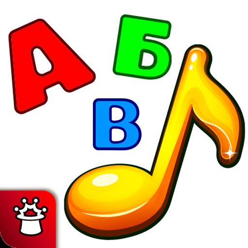 Азбука в песенках, игры, пазлы (app)