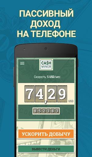 Сash Miner мобильный заработок