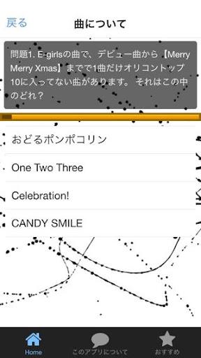 無料娱乐AppのQ&A for E-girls~無料音楽ゲームアプリ|記事Game