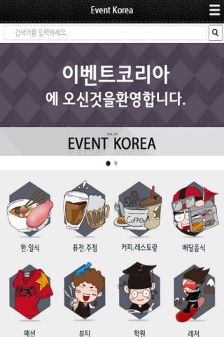 EKO 이코 Event Korea 이벤트코리아