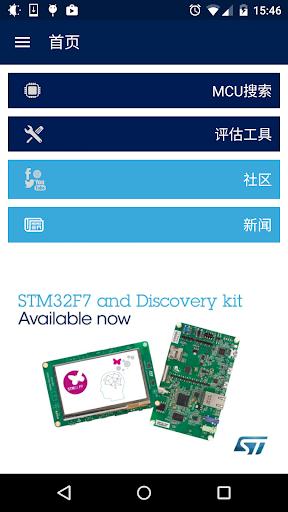 ST MCU选型工具