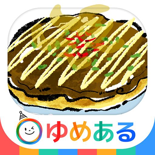 キッチンお好み焼き屋さん(親子で楽しくクッキングおままごと) 教育 App LOGO-APP開箱王