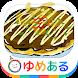 キッチンお好み焼き屋さん(親子で楽しくクッキングおままごと) - Androidアプリ