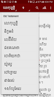 Khmer Old Version 1954- screenshot thumbnail