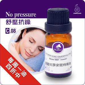舒壓抗躁安眠純精油10ml每周一油四折特價