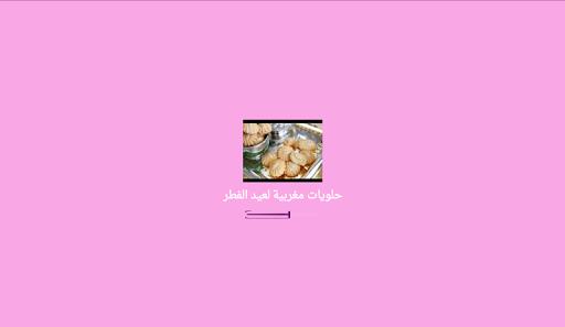حلويات مغربية عيد الفطر جديد
