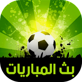 Live Football: Streaming HD