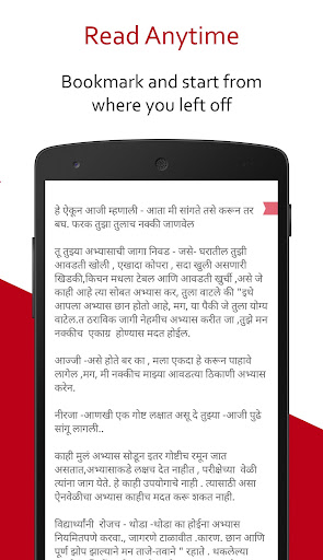 Pratilipi - Free Stories, Poems, Books and Novels for PC