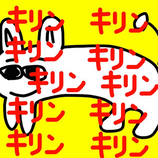 10回クイズ!〜これクリアできなければ日本人やめてくれ!〜 益智 App LOGO-硬是要APP