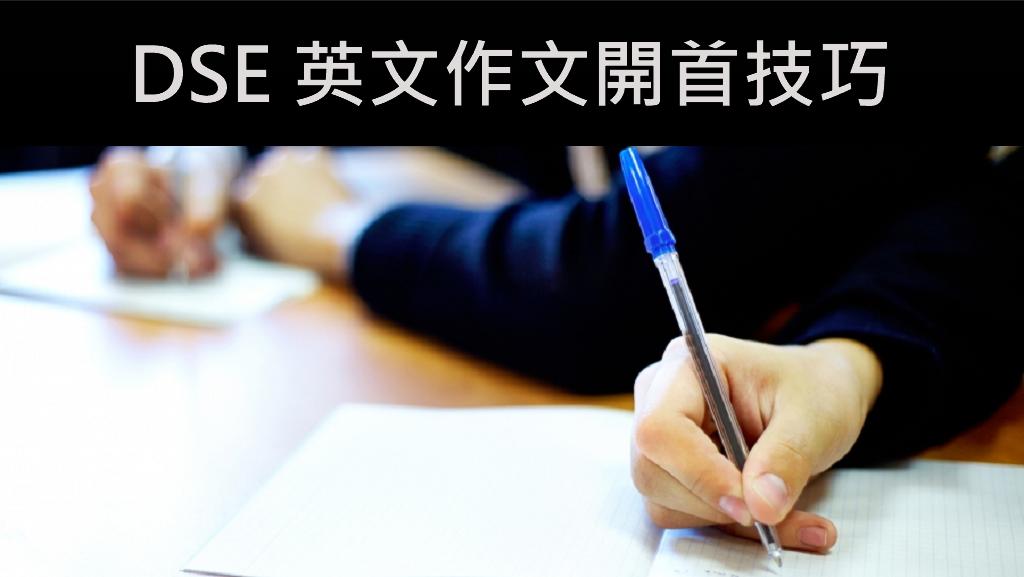 DSE 英文作文開首技巧 有效提高language分、核卷員更深刻