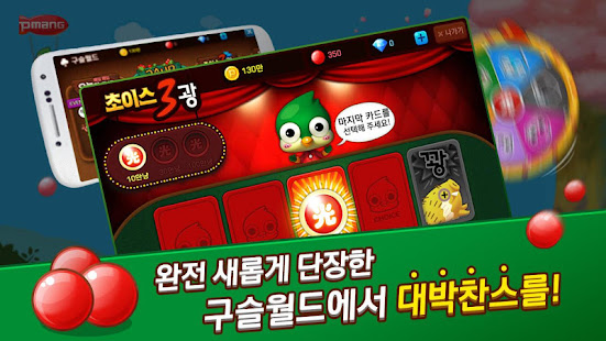 Game Pmang Gostop for kakao APK for Windows Phone