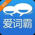 爱词霸翻译 icon