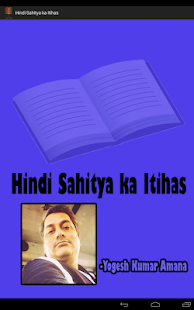 Hindi Sahitya ka Itihas- screenshot thumbnail