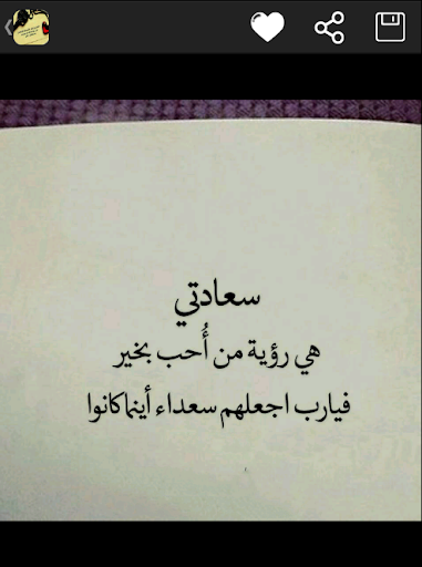 صور اشتياق شوق لوم و عتاب screenshot
