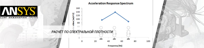 Раскрываем секреты расчета по спектральной плотности – Часть II