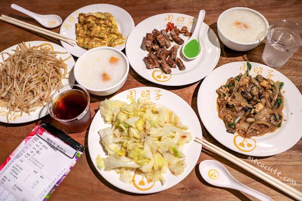 西門町餐廳:周照子台灣鐵板清粥小菜(西門店)~鐵板燒與清粥小菜的創意料理