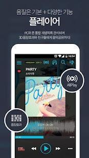 지니 뮤직 - genie- screenshot thumbnail