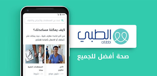4ee1f5e76d16c Altibbi - Talk to a doctor - Apps on Google Play