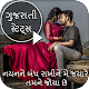 Gujarati Video song status for PC-Windows 7,8,10 and Mac