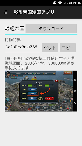 無料漫画Appのマンガ版戦艦帝国:1800円相当の特典&戦艦データ、攻略付き 記事Game