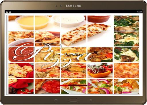 وصفات بيتزا - بدون انترنت