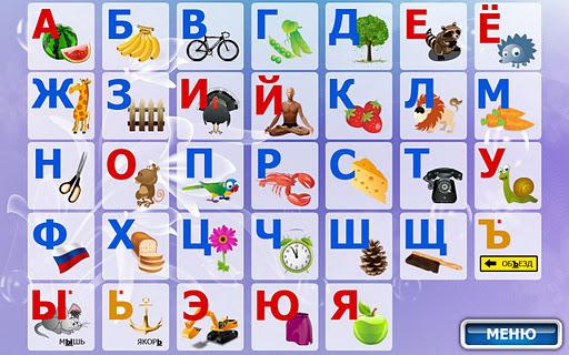Игра Загадки для детей  играть онлайн бесплатно