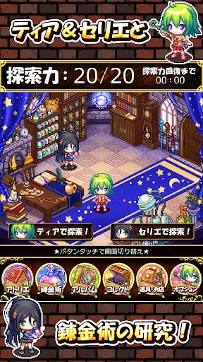魔法使いの小さなアトリエ~ティアとセリエの錬金術~