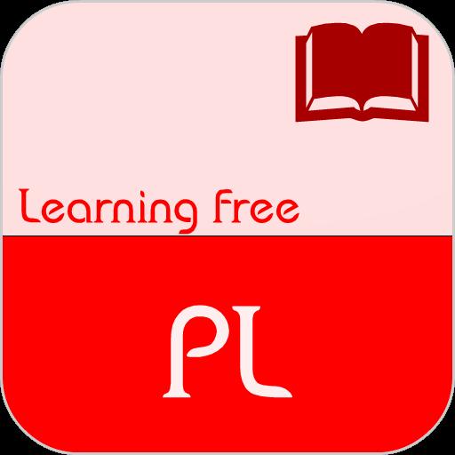波蘭學習免費