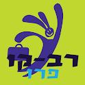 רב-קו פרו icon