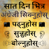 Speak Nepali to English Easily - English in Nepali