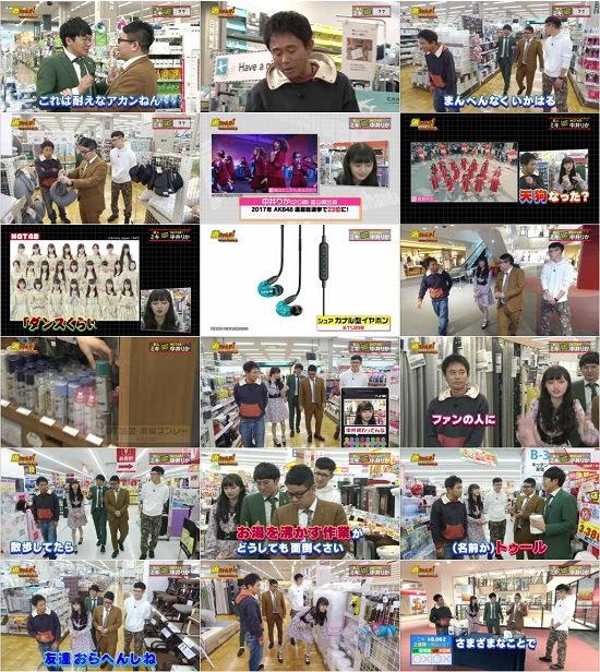 (TV-Variety)(720p) NGT48中井りか – 浜ちゃんが! 180328