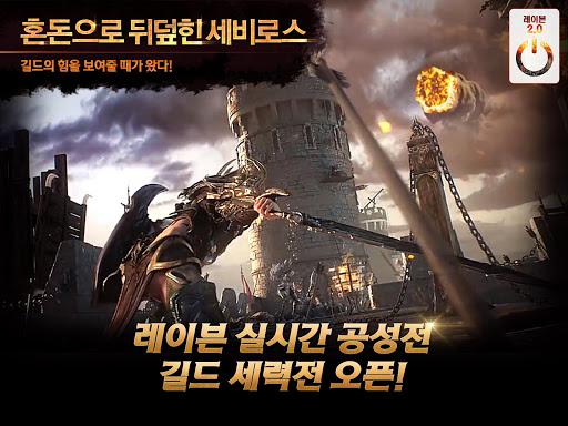레이븐 with NAVER screenshot 3
