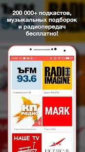 SoundStream: новости, радио, подкасты бесплатно - náhled