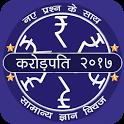 Crorepati in HINDI 2017 : New Season GK Quiz Game icon