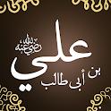 علي ابن ابي طالب icon