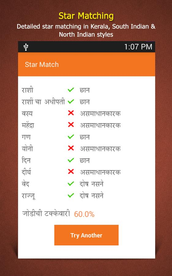 Marathi kundali match making